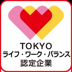 東京都ライフワークバランスマーク